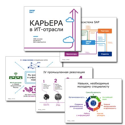 sap-nav-slides